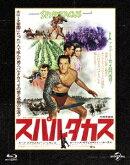 スパルタカス ニュー・デジタル・リマスター版【Blu-ray】