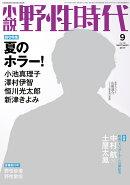 小説 野性時代 第166号 2017年9月号