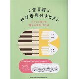 全音符ゆび番号付きピアノやさしく弾ける癒しの音楽・BGM