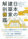 日本の建築家解剖図鑑 [ 二村悟 ]