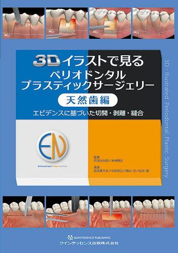 3Dイラストで見るペリオドンタルプラスティックサージェリー 天然歯編 エビデンスに基づいた切開・剥離・縫合 [ 中田光太郎 ]