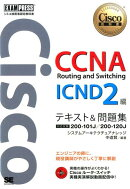 CCNA Routing and Switching ICND2編テキスト&問題