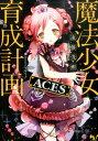 魔法少女育成計画ACES (このライトノベルがすごい!文庫) [ 遠藤浅蜊 ]