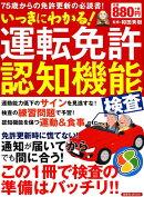 運転免許認知機能検査