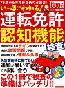 運転免許認知機能検査 この1冊で検査の準備はバッチリ!! (洋泉社MOOK) [ 和田秀樹(心理・教育評論家) ]