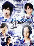 コード・ブルー ドクターヘリ緊急救命 ブルーレイボックス【Blu-ray】