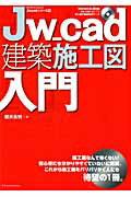 Jw_cad建築施工図入門