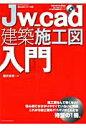 Jw_cad建築施工図入門 (エクスナレッジムック) [ 桜井良明 ]