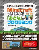 読んだら「こども」に教えたくなる!Minecraftではじめる「おとな」のプログラミング