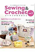 【バーゲン本】Sewing&Crochet vol.2