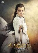 海上牧雲記 3つの予言と王朝の謎 DVD-BOX2