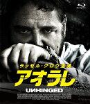 アオラレ【Blu-ray】