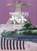 宇宙戦艦ヤマト2199(第7巻)