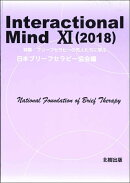 Interactional Mind ?(2018)