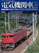 電気機関車EX(Vol.09)
