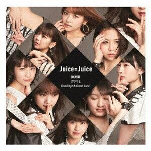 微炭酸/ポツリと/Good bye & Good luck! (初回限定盤SP CD+DVD) [ Juice=Juice ]