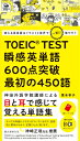 TOEIC TEST瞬感英単語600点突破最初の450語 使える英単語はイラストと音声で一気に増やそう [ 栗本孝子 ]