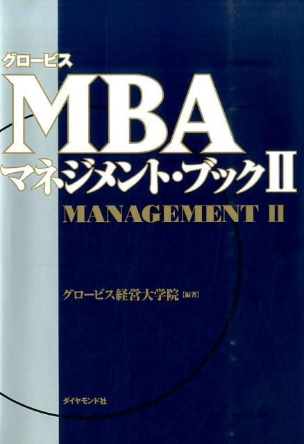 グロービスMBAマネジメント・ブック(2) [ グロービス経営大学院 ]