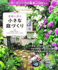 素敵に彩る 小さな庭づくり  ガーデニングの基本からDIYまで [ E&Gアカデミー ]