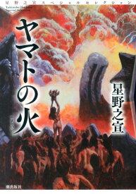 ヤマトの火 星野之宣スペシャルセレクション3 (希望コミックス) [ 星野之宣 ]