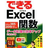 できるExcel関数 Office 365/2019/2016/2013/201