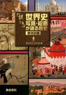 【謝恩価格本】謎トキ世界史 写真・絵画が語る歴史 東洋史編