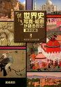 謎トキ世界史(東洋史編) 写真・絵画が語る歴史 [ 清水書院 ]