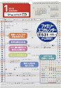 E531 ファミリーエコカレンダー壁掛 A3(2018) ([カレンダー])