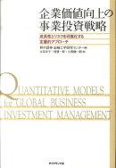 企業価値向上の事業投資戦略