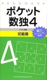 ポケット数独初級篇(4) [ ニコリ ]