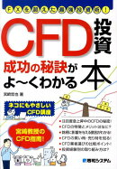 CFD投資成功の秘訣がよ〜くわかる本