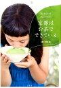 京都はお茶でできている [ 暮らす旅舎 ]