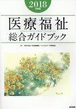 医療福祉総合ガイドブック(2018年度版)