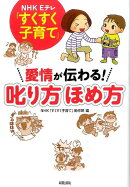 NHK Eテレ「すくすく子育て」愛情が伝わる!叱り方ほめ方