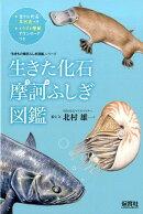 生きた化石 摩訶ふしぎ図鑑
