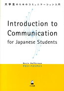 Introduction to communication for Japane