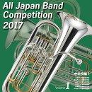 全日本吹奏楽コンクール2017 Vol.1 中学校編1
