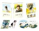旅猫リポート 豪華版(初回限定生産)【Blu-ray】