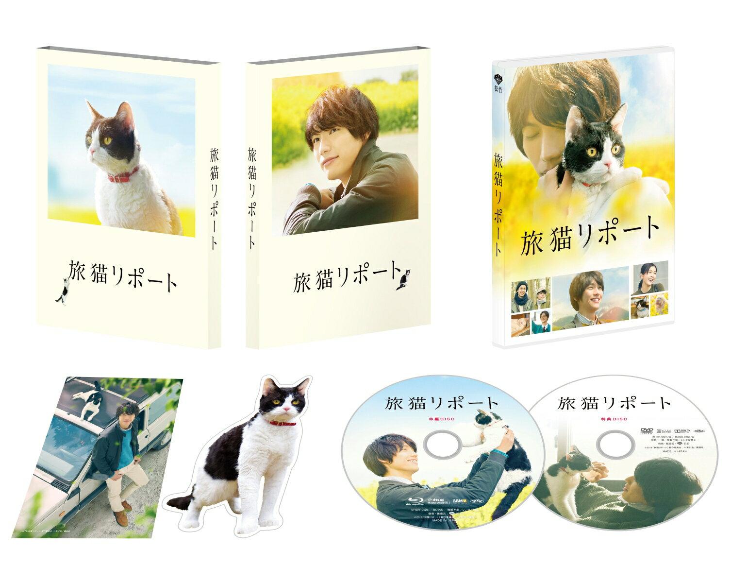 旅猫リポート 豪華版(初回限定生産)【Blu-ray】 [ 福士蒼汰 ]