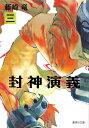 封神演義(3) (集英社文庫) [ 藤崎竜 ]