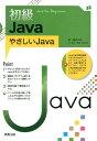 初級Java やさしいJava [ 長慎也 ]