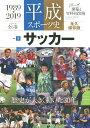 平成スポーツ史(Vol.5) 永久保存版 サッカー (B.B.MOOK)