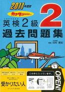 【バーゲン本】英検2級過去問題集(2011年度版)