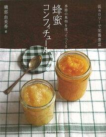 【バーゲン本】季節の果物を使ってつくる蜂蜜コンフィチュール [ 磯部 由美香 ]