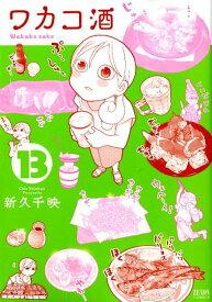 ワカコ酒 13 (ゼノンコミックス) [ 新久千映 ]