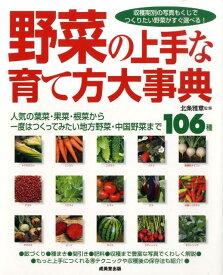野菜の上手な育て方大事典 人気の葉菜・果菜・根菜から一度はつくってみたい地方 [ 北条雅章 ]