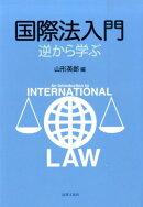 国際法入門