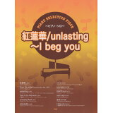 紅蓮華/unlasting~I beg you (PIANO SELECTION PIECE)