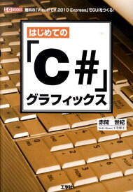 はじめての「C#」グラフィックス 無料の「Visual C#2010 Express (I/O books) [ 赤間世紀 ]