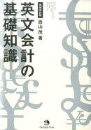 英文会計の基礎知識増補改訂版